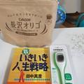 Photos: お届け物