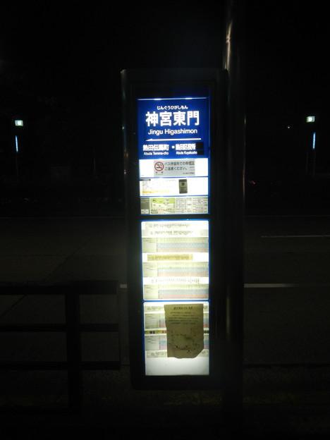 Nagoya, Jingu Higashimon