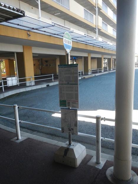 Tobishima Village Bus stop @ Nagoya Port