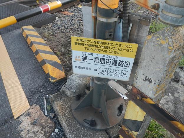 Daiichi Tsushima Kaido railway level crossing on Kansai Line