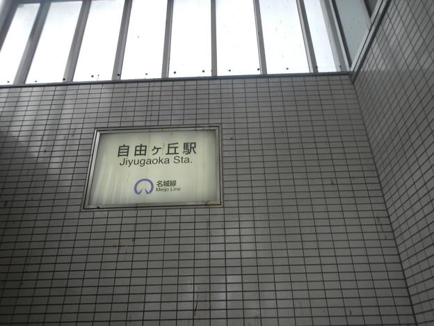 じゆうがおか(名古屋・2)