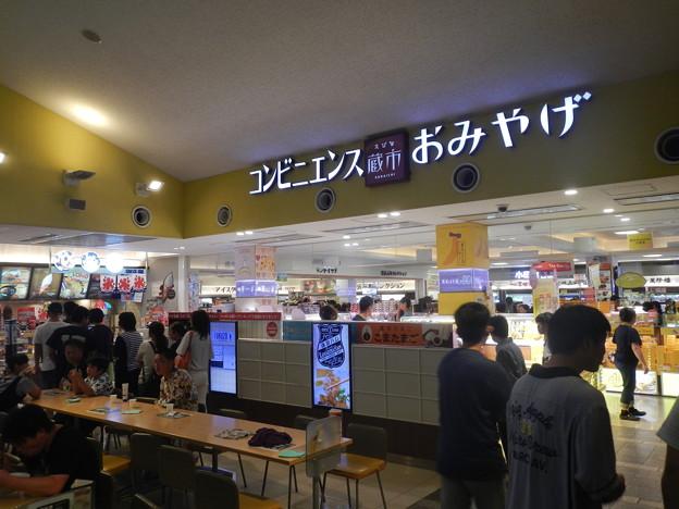 Ebina Service Area
