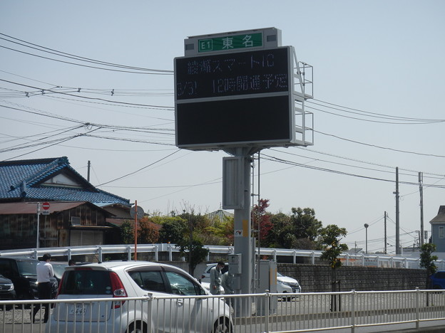 DSCN8255東名綾瀬電光標識
