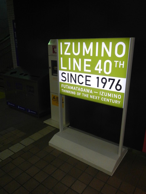 Sotetsu Izumino Line 40th (2016)