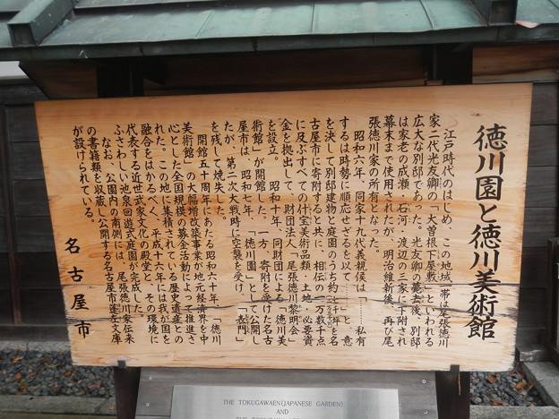 Photos: 徳川園 (5)