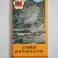 Taiwan 1981 timetable