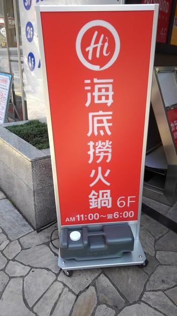 Photos: 中華海鮮火鍋大手・日本上陸