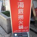 中華海鮮火鍋大手・日本上陸