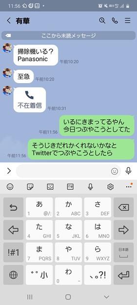 Screenshot_20210909-115636_LINE