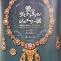 愛のヴィクトリアン ジュエリー展(ポスター)