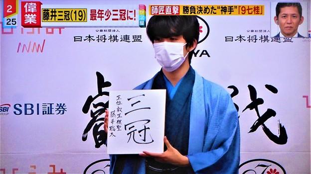 藤井三冠(19)@偉業@最年少三冠に!