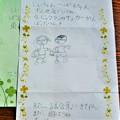 Photos: 孫からの手紙@敬老の日(1)21.9.20