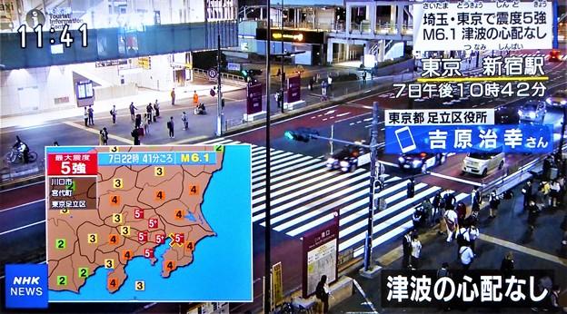 埼玉・東京で震度5強(M6.1)の地震発生