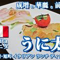 成増 イタリアン 前菜 unita ウニタ 成増の華麗な前菜 うに太の前菜