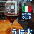 成増 イタリアン ワイン unita ウニタ ハウスワインでお店の良心が分かる