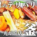 成増 デリバリー 釜寅 光が丘店 炭火焼豚肉釜飯 ( ポスター ) 2021/09/15