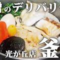 成増 デリバリー 釜寅 光が丘店 鯛釜飯 ( ポスター )     2021/09/14