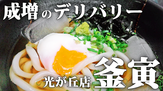 成増 デリバリー 釜寅 光が丘店 温玉ぶっかけうどん ( ポスター ) 2021/10/09