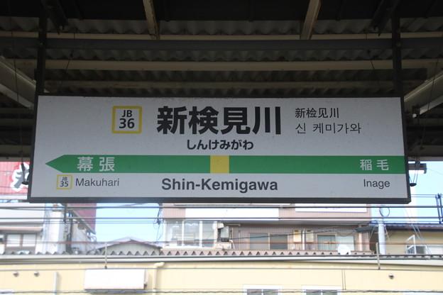 総武本線(中央総武緩行線) 新検見川駅
