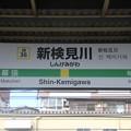 Photos: 総武本線(中央総武緩行線) 新検見川駅