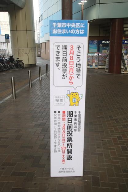 千葉県知事選挙・千葉市長選挙