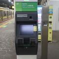 千葉駅 グリーン券発売機