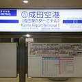 京成電鉄 成田空港駅