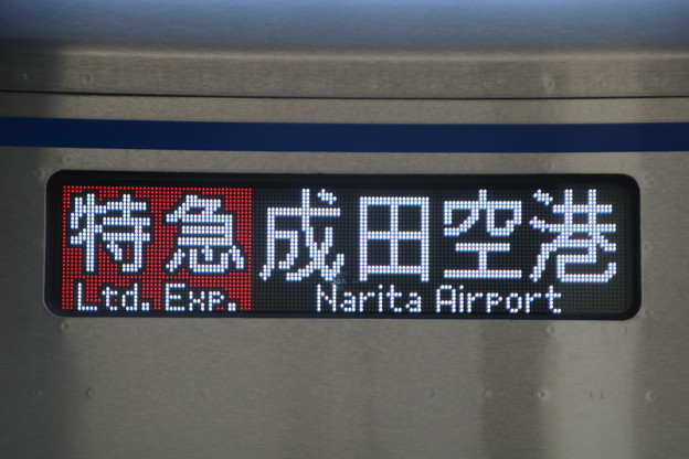 京成3000形 特急 成田空港