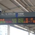 内房線・久留里線 木更津駅