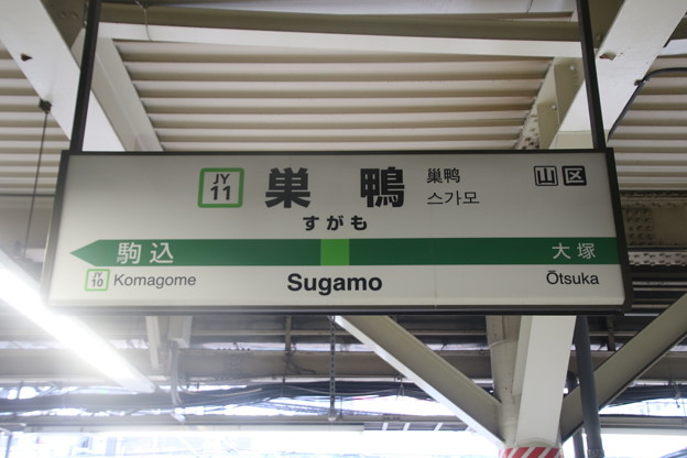 巣鴨駅 (JY11)
