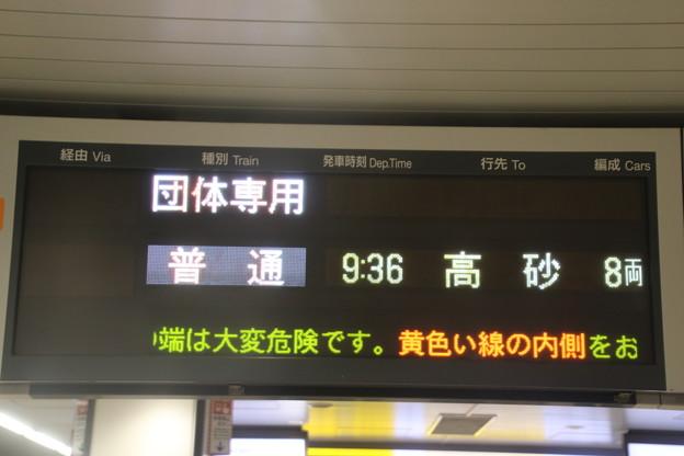 発車案内表示 団体列車 (日本語)