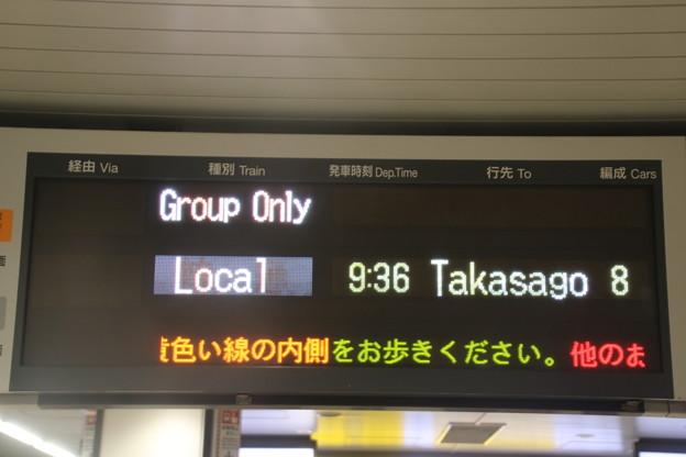 発車案内表示 団体列車 (英語)