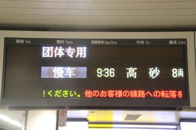 発車案内表示 団体列車 (中国語簡体字)