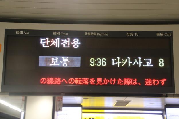 発車案内表示 団体列車 (朝鮮語)