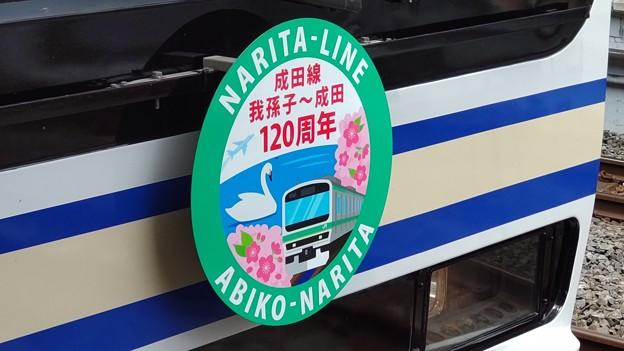 成田線我孫子支線120周年