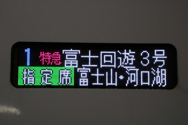 E353系 特急富士回遊3号