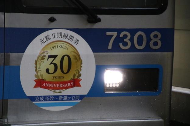 北総鉄道7300形