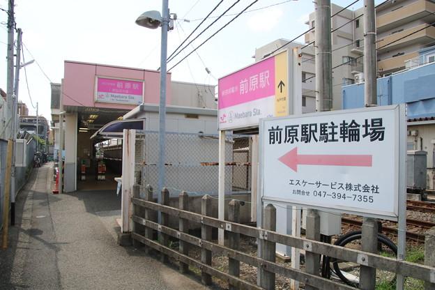 新京成電鉄 前原駅