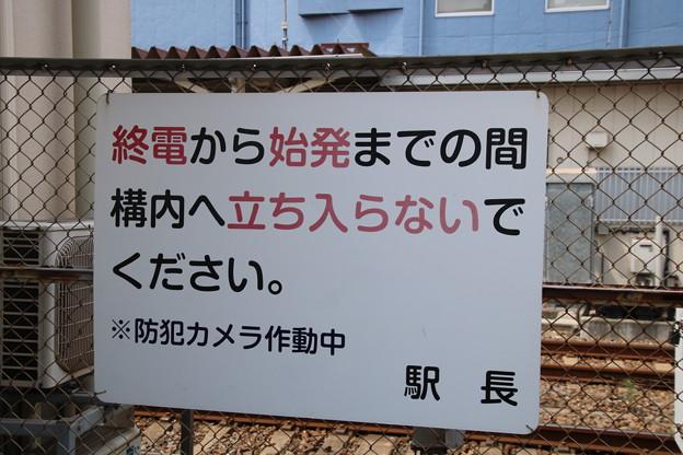 新京成電鉄 前原駅 注意書き