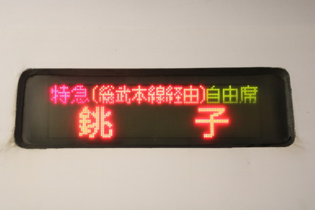Photos: 2021.9.3 4007M: Be01 特急しおさい7号