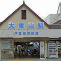Photos: 大雄山駅