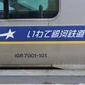 Photos: IGR7001-101