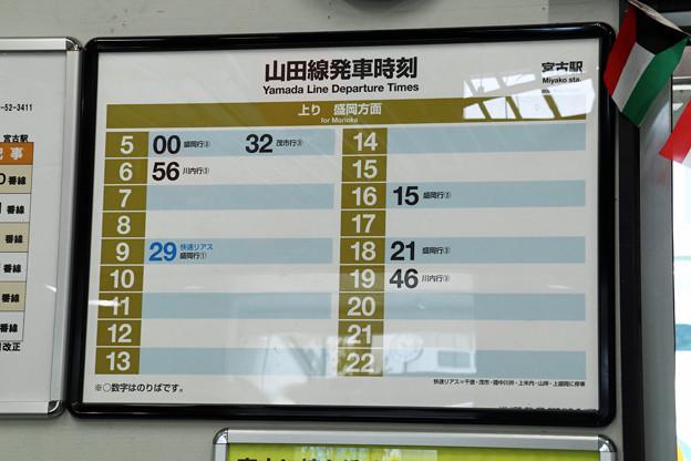 山田線発車時刻(宮古駅)