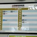 Photos: 山田線発車時刻(宮古駅)