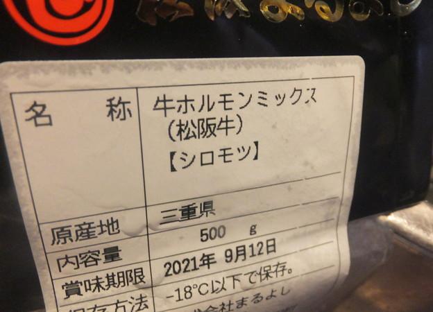 松阪牛ホルモン