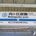 Photos: OH19 向ヶ丘遊園 Mukōgaoka-Yūen