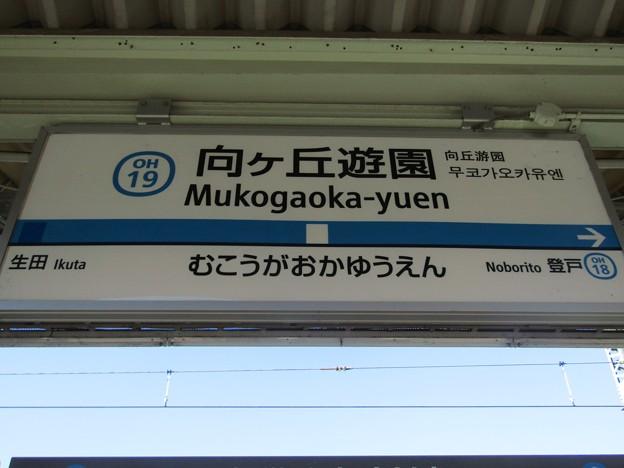 OH19 向ヶ丘遊園 Mukōgaoka-Yūen