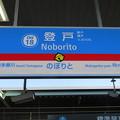 Photos: OH18 登戸 Noborito