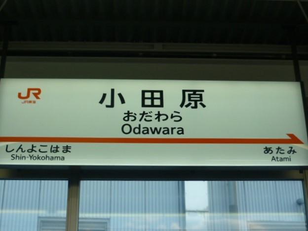 小田原 Odawara