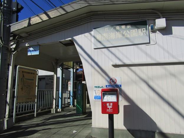 湘南海岸公園駅